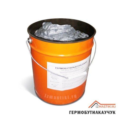 Гермабутил 20 кг