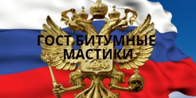 Битумная Мастика ГОСТ 30693-2000